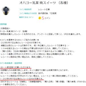 itsmon(いつもん)☆17日から掲載中!「オハヨー乳業 焼スイーツ」を買って5コインをGETヽ(´▽`)/