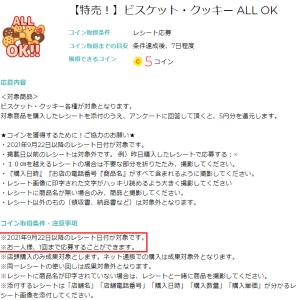 itsmon(いつもん)☆本日特売日第359弾!「ビスケット・クッキーALL OK」掲載ですッヽ(´▽`)/
