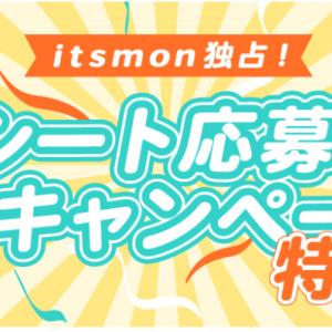 itsmon(いつもん)☆【itsmon独占!】レシート応募キャンペーン実施中ですッヽ(´▽`)/