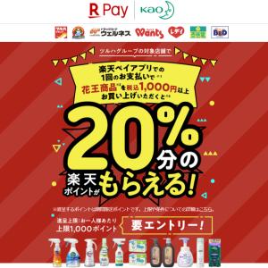 楽天Pay☆ツルハグループ店舗で花王商品を税込1,000円以上購入すると20%分楽天ポイントがもらえますッヾ(≧▽≦)ノ!!