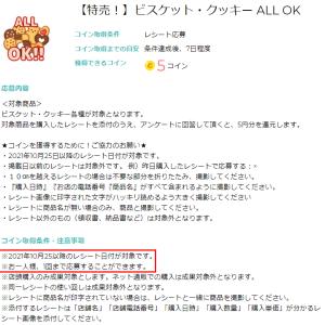 itsmon(いつもん)☆本日特売日第368弾!「ビスケット・クッキーALL OK」掲載ですッヽ(´▽`)/