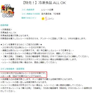 itsmon(いつもん)☆本日特売日第369弾!「冷凍食品ALL OK」掲載ですッヽ(´▽`)/