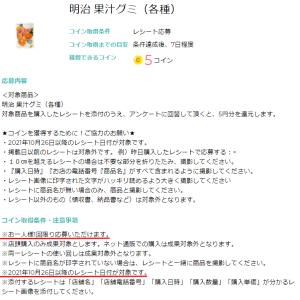itsmon(いつもん)☆今日から掲載中!「明治 果汁グミ」を買って5コインをGETヽ(´▽`)/