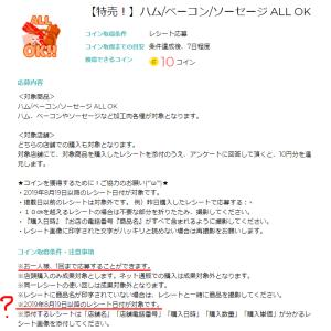 itsmon(いつもん)☆本日特売日第158弾!「ハム/ベーコン/ソーセージALL OK」掲載ですッヽ(´▽`)/
