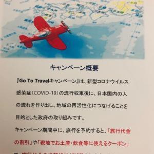 予告 Go To Travelキャンペーン !!