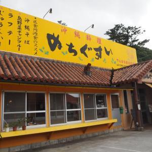 道の駅許田のお隣、ぬちぐすいでおひるを。