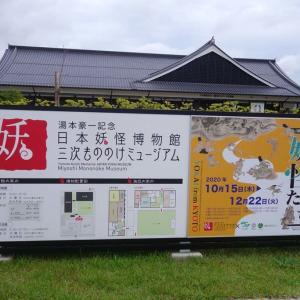 広島オフ会・三次もののけミュージアム@2020-10-17