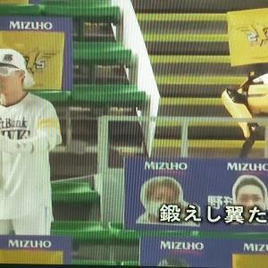 対ソフトバンク戦!敗戦!!