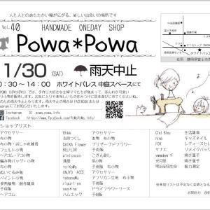 powa*powaに向けて内職中です!月末は忙しくなりそうです!♪