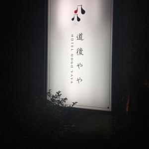転勤族が道後温泉に泊まってみました。