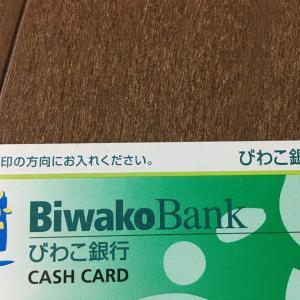地方銀行と転勤族