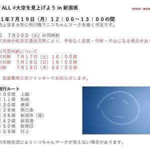 大空を見上げよう新潟県!