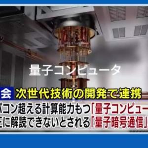 〜日本に量子コンピューター設置!〜
