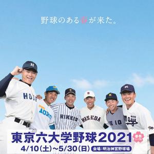 東京六大学野球開幕(#^.^#)