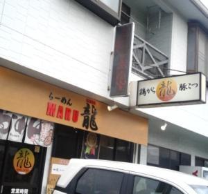 早岐・MARU龍ツー@XR650R