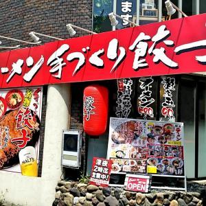 好き麺屋 博多豚骨ラーメン