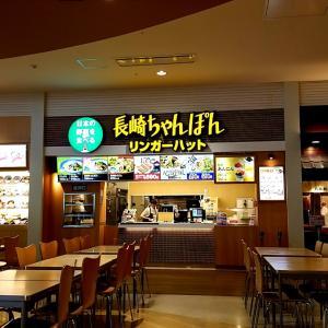 リンガーハットイオンモール広島祇園店 尾道風しょうゆちゃんぽん