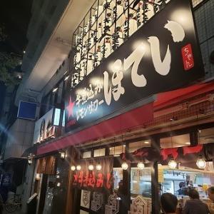 上野からやってきた立ち呑み価格の居酒屋さん~ほていちゃん~@横浜 野毛