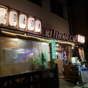 住宅街で見つけた大衆酒場~Neo大衆酒場キングスマン~@横浜 金沢文庫