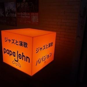 薄暗がりの癒し空間~パパジョン~@横浜 野毛