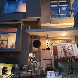 古民家で美味しい肴と日本酒を~三代目ハルク~@横浜 野毛