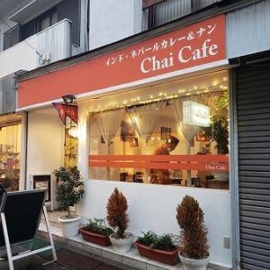 夏はやっぱりカレーだね~Chai Cafe~@横浜 金沢文庫