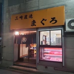 ほんとは教えたくない お魚の美味しいお店~丸京~@横浜 金沢文庫