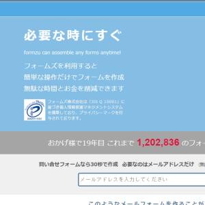 【お役立ち情報】お申込みフォーム「フォームズ」の作成方法と自動返信機能の設定