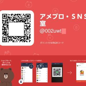 【公式ラインアカウント】 ショップカードのポイントがオンラインで追加できます!