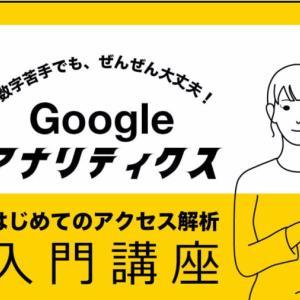 Googleアナリティクス、もっと早く教えてもらえばよかった!!!