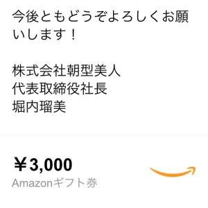 Amazonのギフト券が当たりました~~~