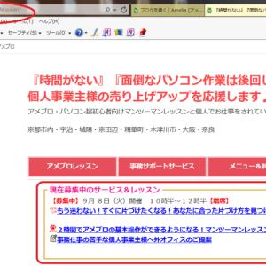 アメブロはトップページのアドレスと記事のアドレスがあります!