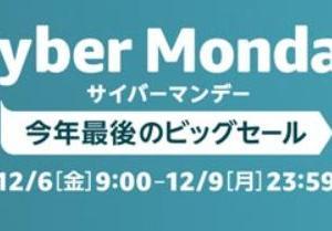 Aamazonサイバーマンデー コミネのネックウォーマー498円他