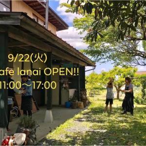 明日 09/22 hibicafe lanai OPEN