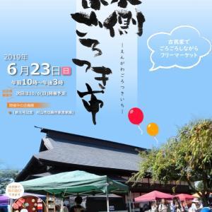 明日6月23日 村山 徳内記念館『えんがわごろつき市』