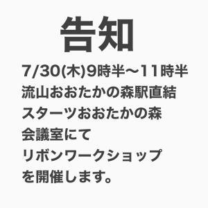 7月30日(木)流山おおたかの森 対面レッスン開催のお知らせ