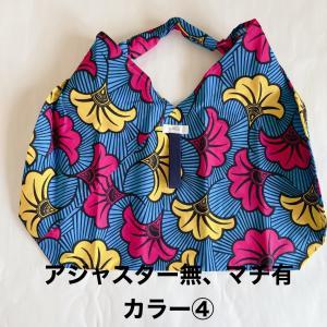【続】コンパクトに収納出来て取り付け可能な アフリカ布 キテンゲ エコバッグ