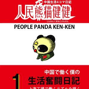 人民熊猫健健 第1巻 発売