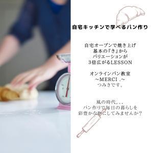 2月レッスンメニューのお知らせ【#メロンパン #ショコラメロンパン】