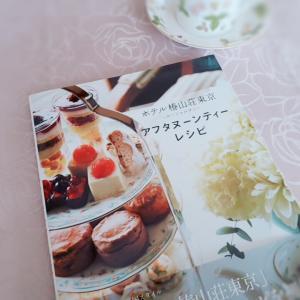 『ホテル椿山荘東京アフタヌーンティーレシピ』購入しました