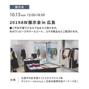 10/12(土)は台風のため大阪店を臨時休業します。