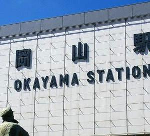 岡山から大阪へ出張の予定が実は…