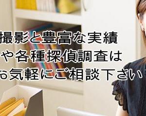 """浮気や不倫に対してのトラウマ """"堺市東区内での浮気調査"""""""