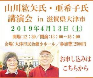 4月13日(土)開催、山川紘矢・亜希子さんご夫妻の講演会