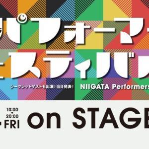 【 にいがたパフォーマンスフェスティバル2020 】