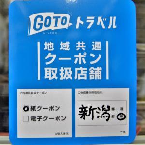 【 地酒の都屋でGoToトラベル! 】
