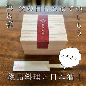 【 久比岐 和希水 雪室熟成純米生酒 】