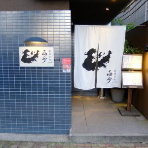 【 新潟古町 而今~JIKON~ ★ 第59回美味しい日本酒を楽しむ会】