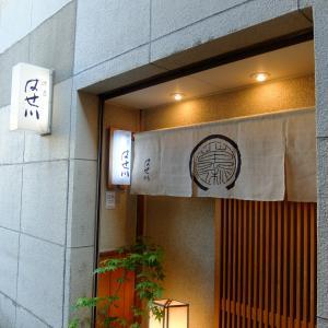 【 味処はせ川 ★ 新潟地酒うまいもん屋情報 】