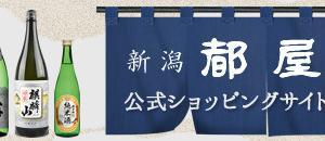 【 新〇〇の会 立ち上げ会 別邸しまや東大通店 】